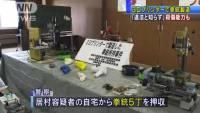 日男子因持有 3D 列印槍械遭逮捕...