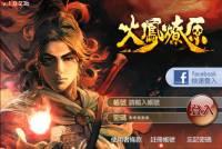5 月 20 日!火鳳燎原手機版遊戲登場
