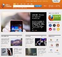 全台狐迷總動員,Firefox 全新功能酷炫登場!