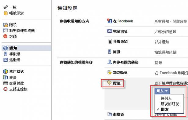 【真是受夠了】快速解決 FaceBook 現在最令人肚爛的留言 Tag 通知