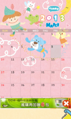 可愛到破表的p714日曆來囉!!!!!