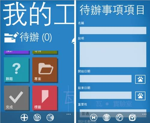 【Windows Phone 8新秀APP】小工具為生活大加分,好用無比必備推薦!