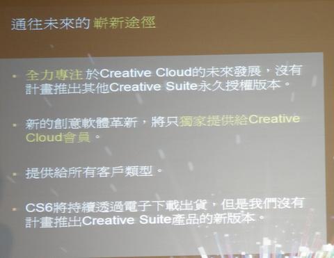 導入雲元素與租賃模式, Adobe 發表 Creative Cloud 軟體套裝