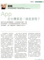 App在台灣算是一個產業嗎?