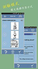 基礎英聽會考無廣告-聽力圖文測驗-真人發音