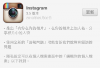 Instagram 3.5版可標註人名,Android iOS同步更新!