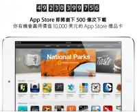 蘋果App Store即將創下500億次下載記錄