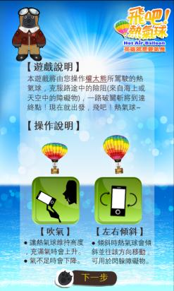 【Windows Phone 8新秀APP】互動設計添趣味,禁止無聊遊戲推薦