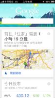 Google Now 正式登上 iOS ,提供更多使用者便利的卡片資訊