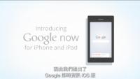 Google Search 3.0更新,Google now服務正式於iOS系統現身!