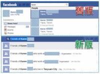 不論你愛不愛,臉書社交圖表搜尋都要來了