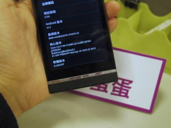 Sony Xperia S 吃雷根糖 4.1.2 完美beta版 已釋出