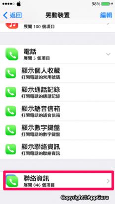 [iPhone JB小應用] iPhone搖一搖 麻吉立刻找