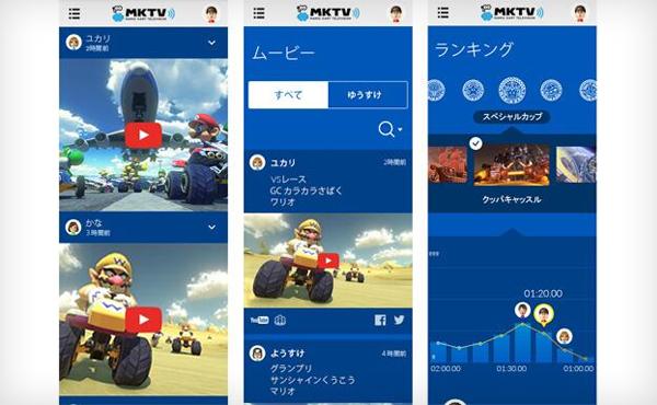 任天堂首推支援手機的遊戲功能, 將連同 Mario Kart 8 推出