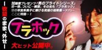 加藤鷹監修!強化你手指鍛鍊的 Android 遊戲