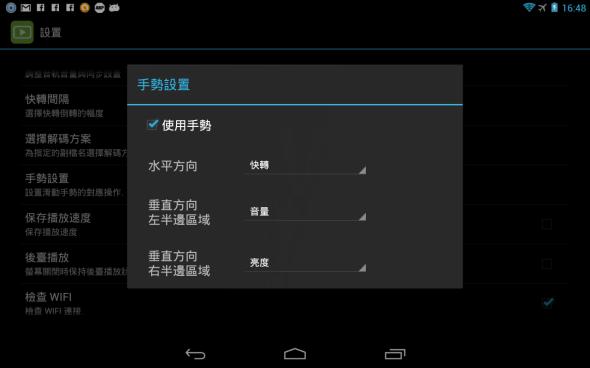【Android App】縮短睇片時間、硬解、手勢操作、畫中畫、外掛字幕.小編最愛免費播片 App