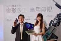 華碩春電展強打變形家族,並針對商用市場設立專區