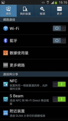 第四銀河系,三星 Galaxy S4 動手玩