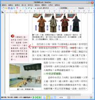 旁註 當頁註 雙頁註文自動編排,免費文書排版軟體 NextGen