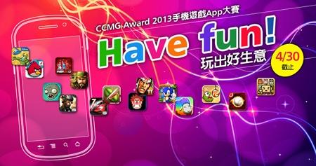 CCMG Award 2013手機遊戲App大賽開跑,4/30前各方高手報名較勁