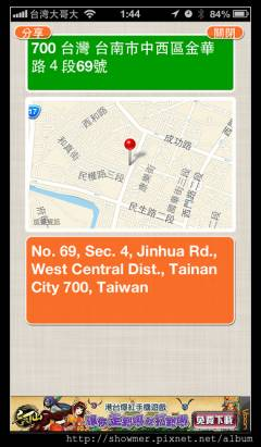 [APPSTORE] 地址英譯 幫您簡單處理地址中翻英
