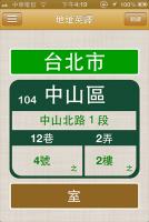 不用輸入中文地址的「地址英譯」APP。
