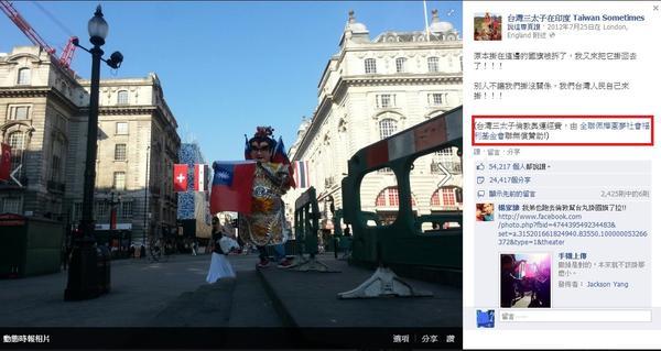 支持台灣三太子吳建衡到奧運最大力的,並非是台灣三星,而是全聯