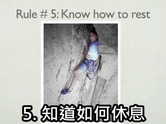 【希平方英文報】從攀岩看九個人生哲理