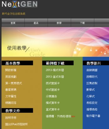 編排電子書於手機、平版閱讀,免費文書排版軟體 NextGen