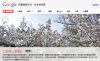 多達 50 個地點!在家亦可欣賞日本櫻花美景
