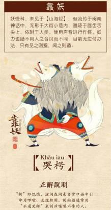 解放語言的神秘力量,絕對強勢「閩南12神獸」