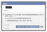 在Facebook上傳訊息給非朋友到收件匣,最高的代價可是比快遞還要高的