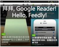Google Reader要關了 用Feedly無痛搬家吧