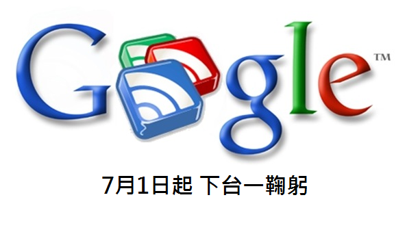 Google Reader 7月1日起終止服務Say Goodbye!