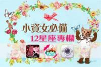 【小資女星座專欄】獻給三月份壽星雙魚座~當月運勢與日系甜美風APP推薦!