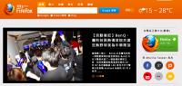 台灣版 Firefox 及 MyFirefox 首頁 Open Beta 癮科技也加入囉!