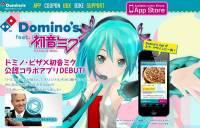 初音痛車將為您送上達美樂pizza…目前只限日本