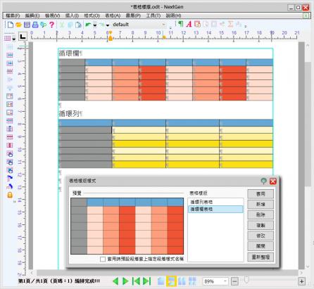 【分享】循環欄、列的表格樣板應用,免費專業排版軟體