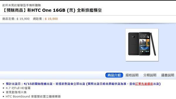 新HTC One 16GB與32GB台灣價位出現,分別以19900與21900元預購