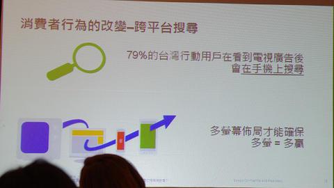 Google 2013 春酒,強調行動搜尋多螢世代的商機無線