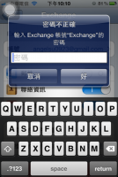 iPhone 上面出現 Gmail 和 Google exchange 密碼不正確的解決方式